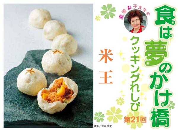 hosizawa57