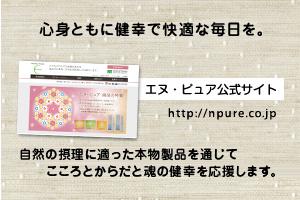bnr_npure