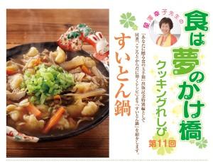 hosizawa47