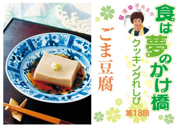 hosizawa54